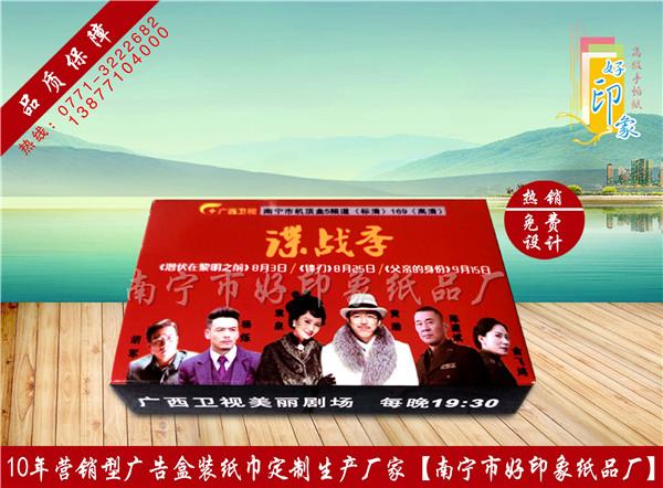 广西卫视广告餐巾纸