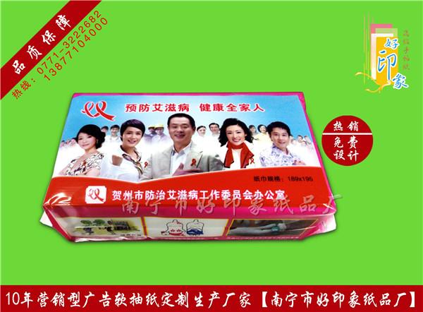 贺州防艾办单位超市软万博app登陆